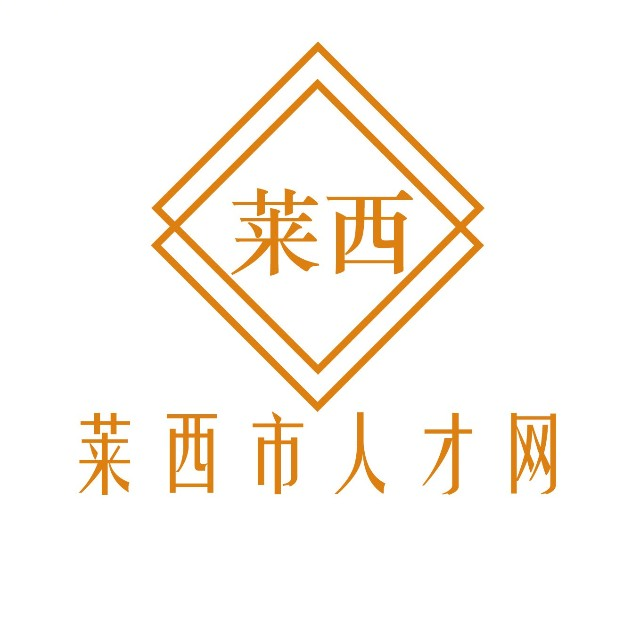 """【虚位以待,""""职""""等你来】莱西市2019年""""春风行动""""系列招聘活动""""惠动全城"""""""