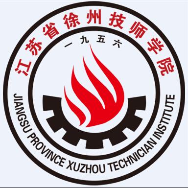 江苏省徐州技师学院