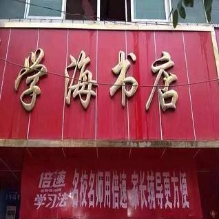 武山县学海书店头像图片