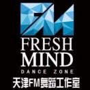 天津FM舞蹈工作室