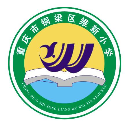 重庆市铜梁区维新小学