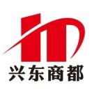 通榆县兴东商都商贸有限公司