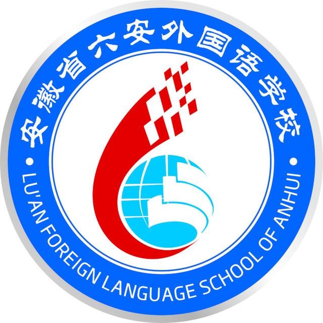 安徽省六安外国语学校