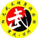阳光武术俱乐部