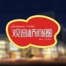 重庆观音桥商圈