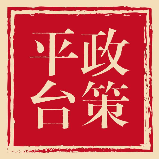 北京市文化经济政策服务平台