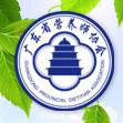 广东省营养师协会