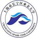 上海市长宁区业余大学