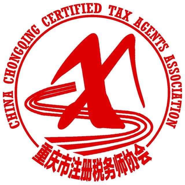 重庆市注册税务师协会