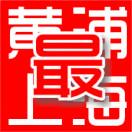 黄浦最上海服务号
