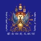 蒙古秘史文献馆