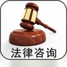 今日法律咨询