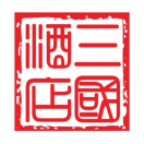 四川三国文化连锁酒店