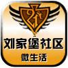 刘家堡社区微生活