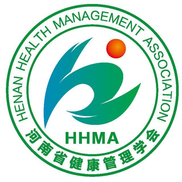 河南省健康管理学会