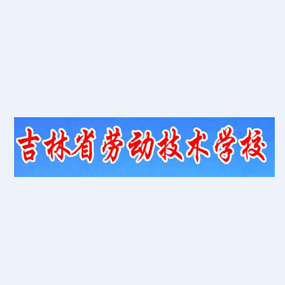 吉林省劳动技术学校