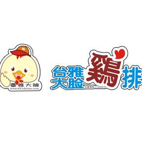 台湾美食大脸鸡排