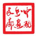 中国书画长廊