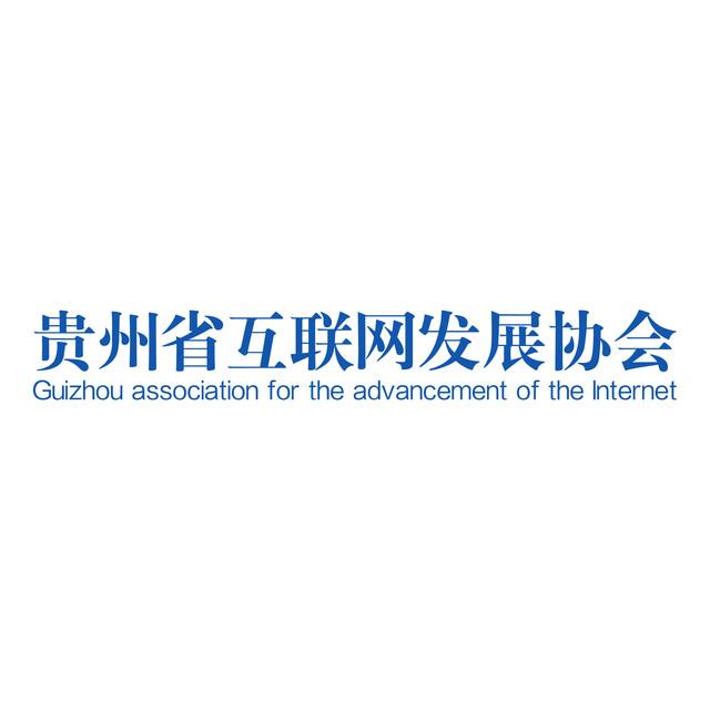 贵州省互联网发展协会