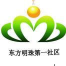 东方明珠城第一社区