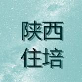 陕西省住院医师规培