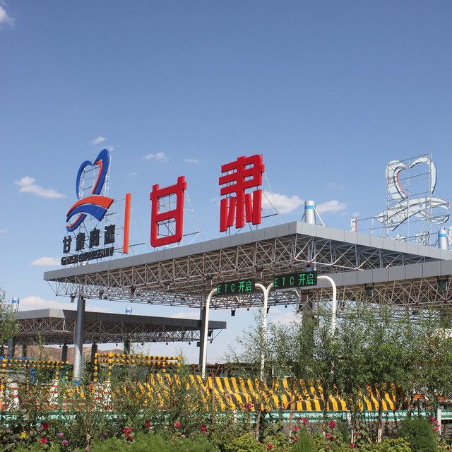 甘肃省柳园高速公路管理处