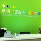 波噜噜国际少儿教育中心