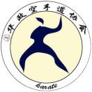 华政空手道karate