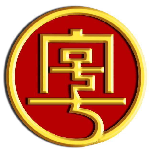 广东省老字号协会