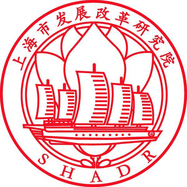 上海市发展改革研究院