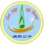 安徽省涡阳县第三中学