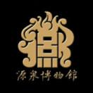 安徽省源泉徽文化民俗博物馆