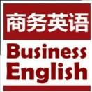 商务英语沙龙