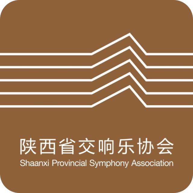 陕西省交响乐协会