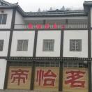贵州省湄潭县帝怡茗茶业有限公司