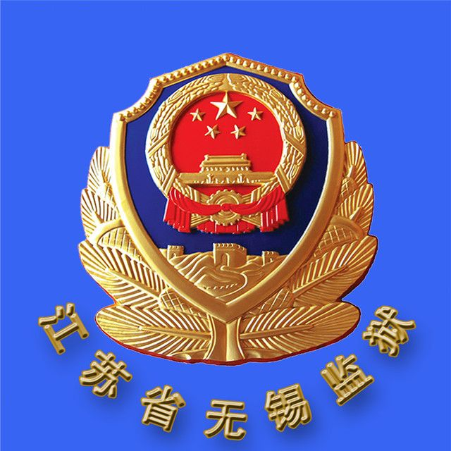 江苏省无锡监狱
