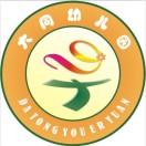 宁波北仑新碶大同幼儿园