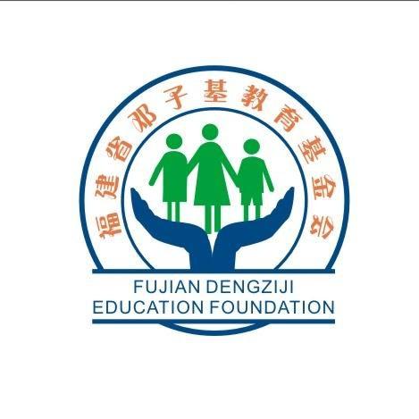 福建省邓子基教育基金会
