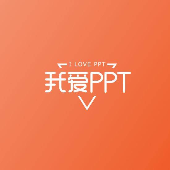 我爱PPT
