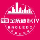 儋州宝乐迪KTV