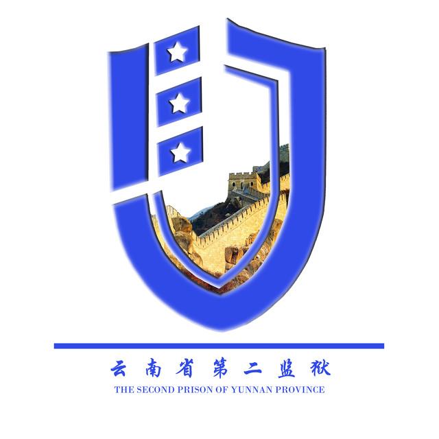 云南省第二监狱
