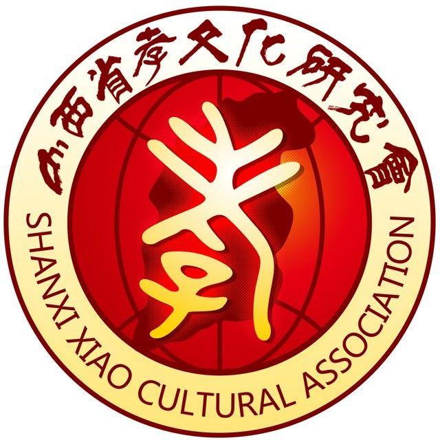 山西省孝文化研究会