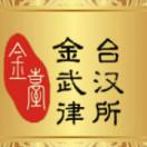 金台武汉律所