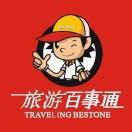 旅游百事通紫荆山营业部