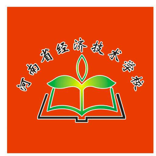 河南省经济技术学校