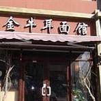 金牛耳台湾私房菜