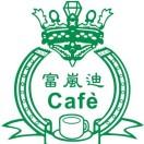 富岚迪咖啡
