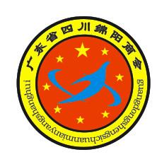 广东省四川绵阳商会