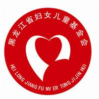 黑龙江省妇女儿童基金会