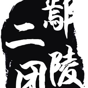 河南省鄢陵县豫剧二团
